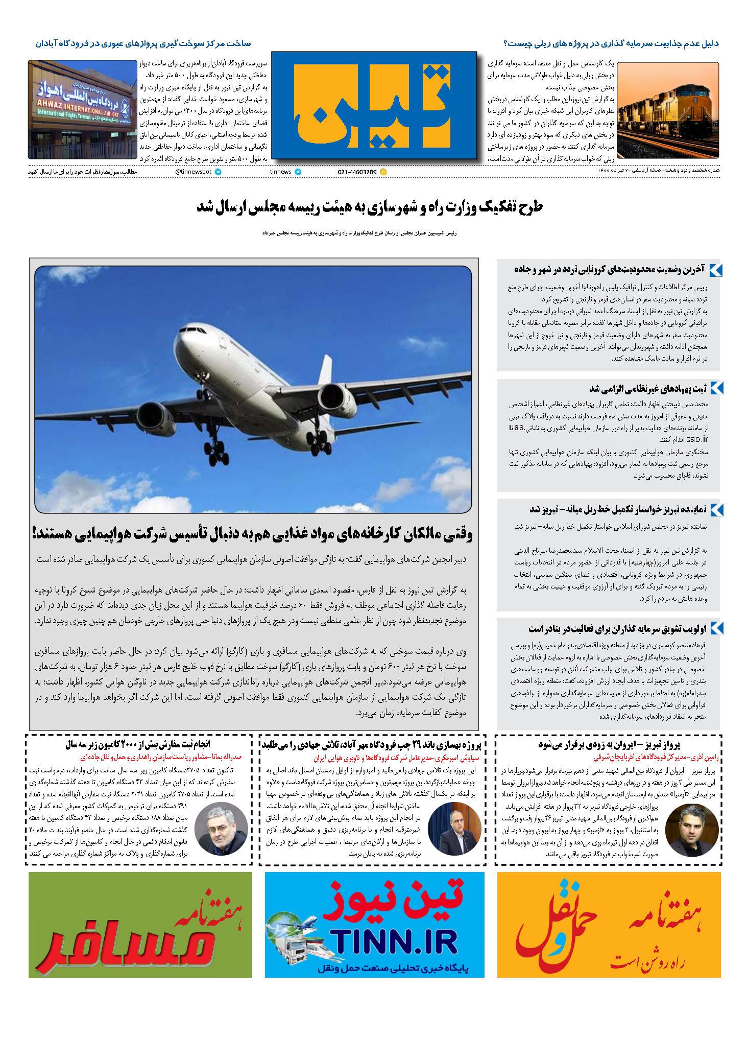 روزنامه الکترونیک 2 تیر ماه 1400
