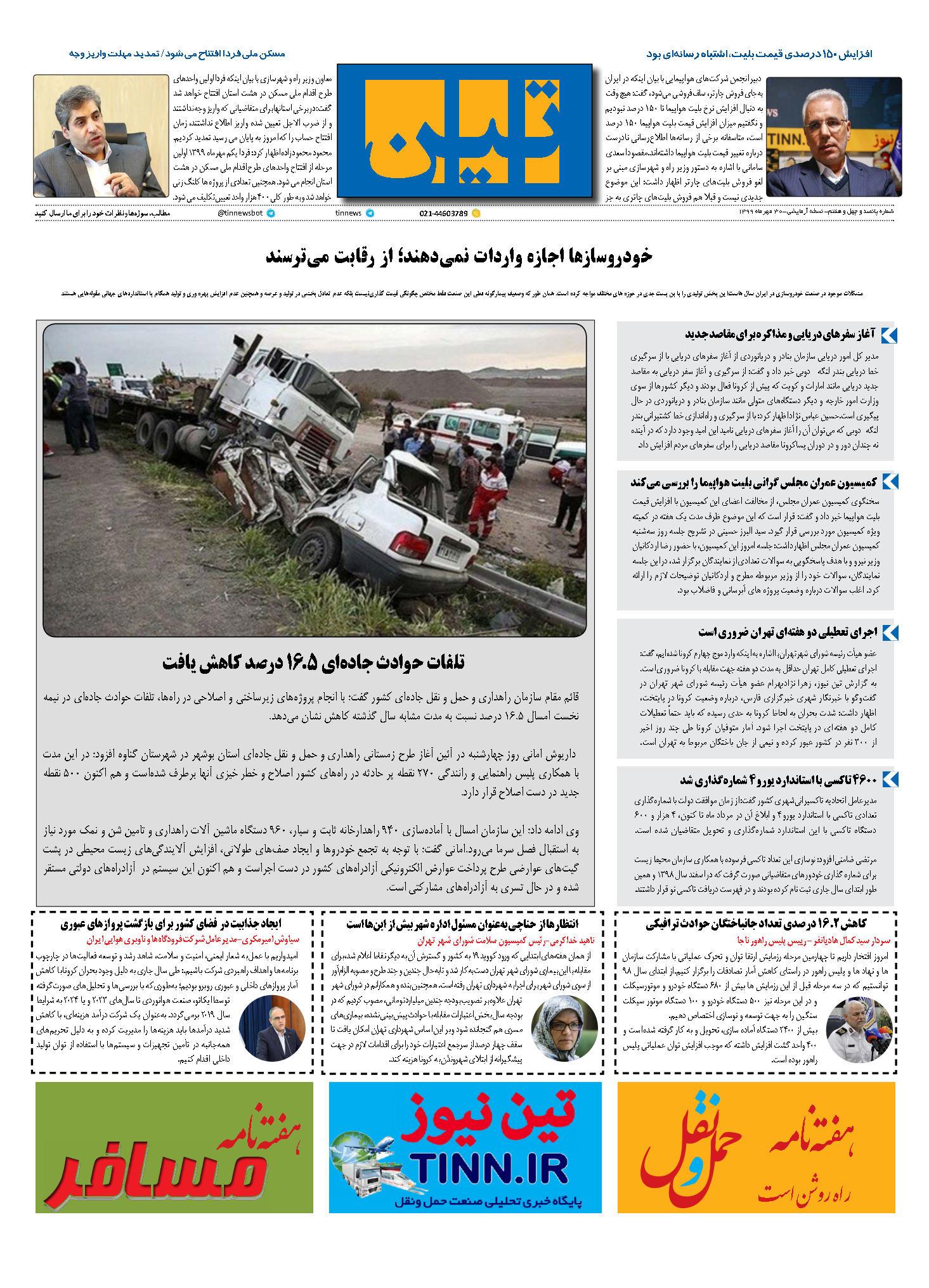 روزنامه الکترونیک 30 مهر ماه 99