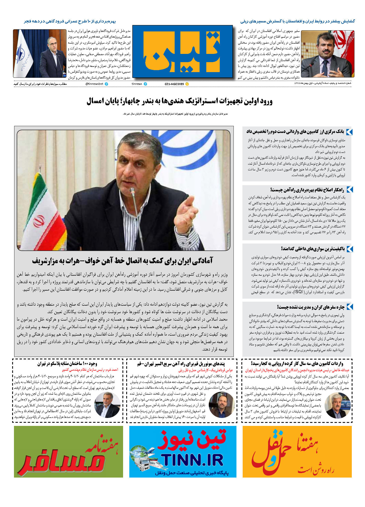 روزنامه الکترونیک 1 بهمن ماه 99