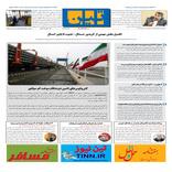 روزنامه تین | شماره 545| 28 مهر ماه 99