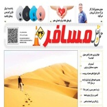 ◄انتشار ضمیمه مسافر شماره 117هفته نامه حمل و نقل/سایه داغ خشکسالی بر پیکر ایران