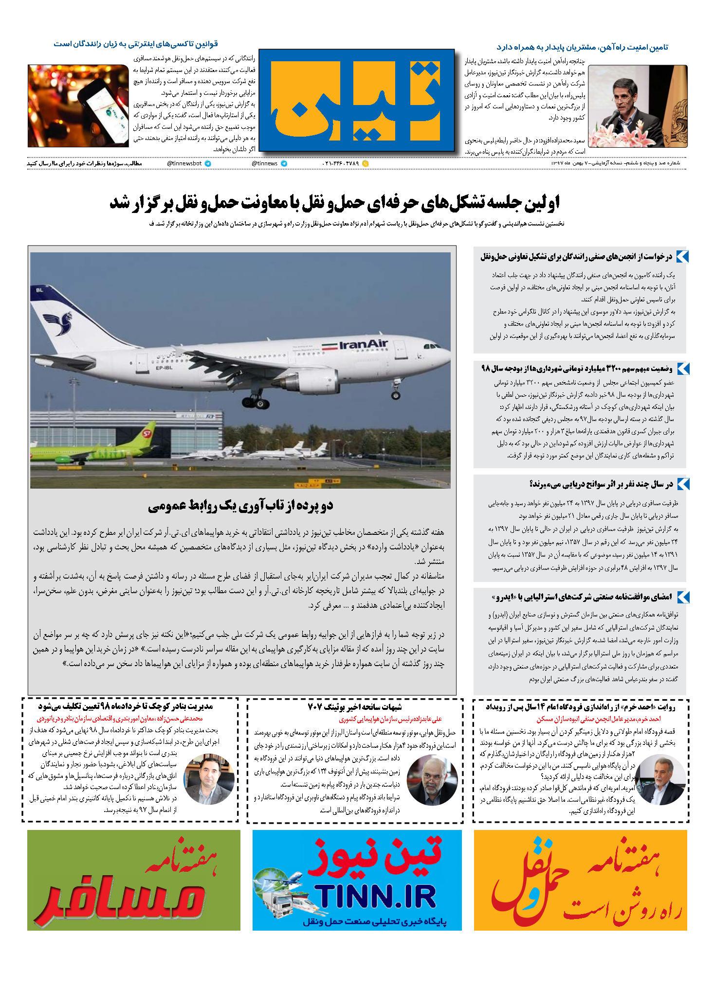 روزنامه الکترونیک 7 بهمن ماه 97