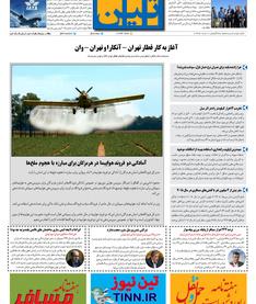 روزنامه تین|شماره 236| 12 خردادماه 98