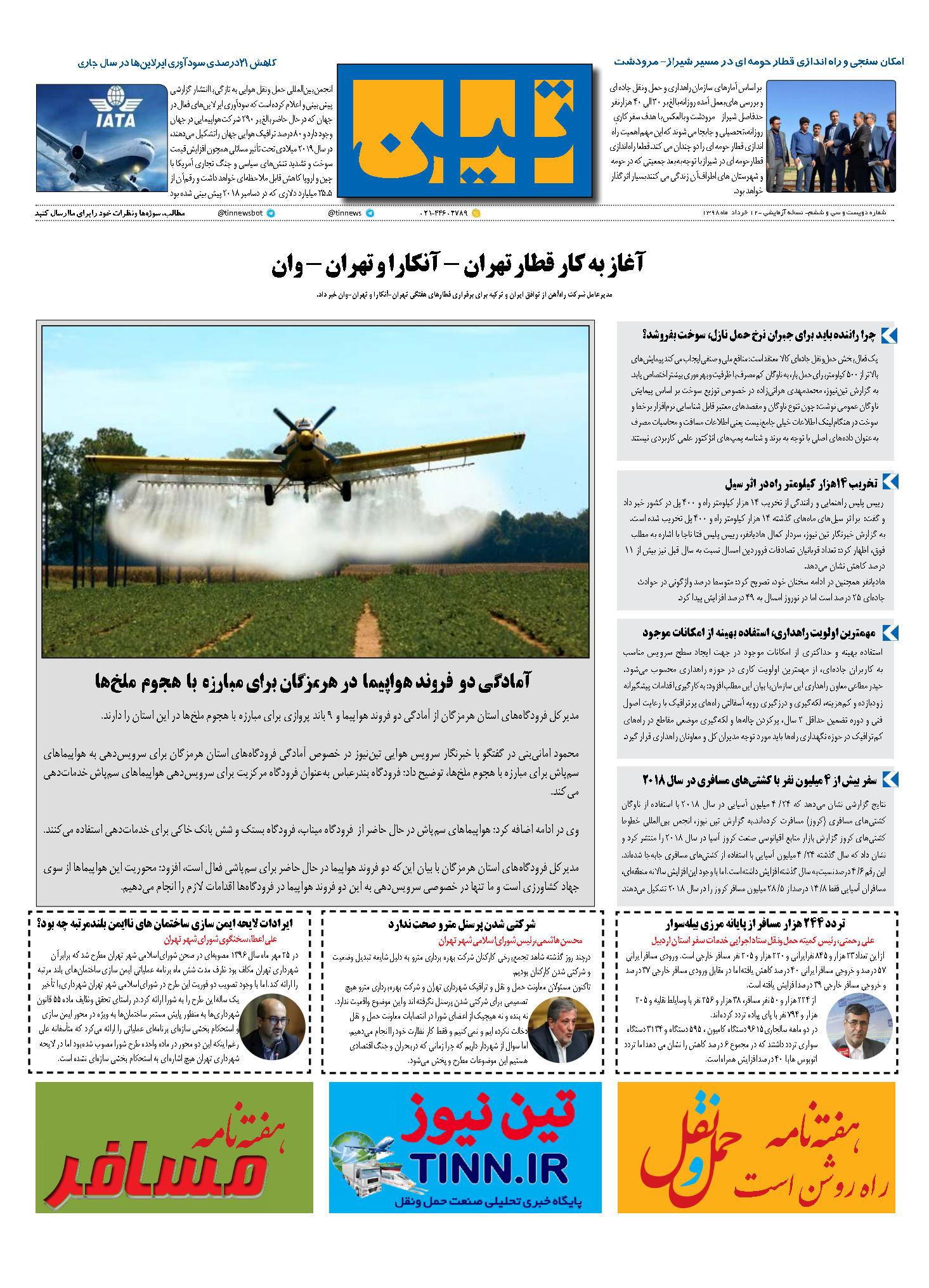 روزنامه الکترونیک12 خرداد ماه 98