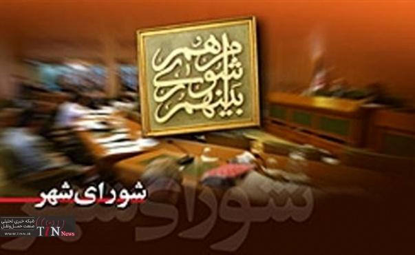 آْغاز جلسه شورای اسلامی شهر تهران