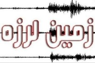 تماس رایگان درونشبکه در استانهای زلزلهزده