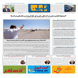 روزنامه تین | شماره 42۵| 1۹ فروردین ماه 99