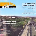 سومین شماره ماهنامه بین المللی حمل ونقل ریلی «قطار» منتشر شد