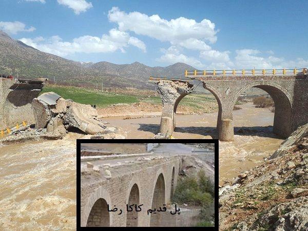 تخریب پل «کاکا رضا» زیر فشار سوء مدیریت + صوت