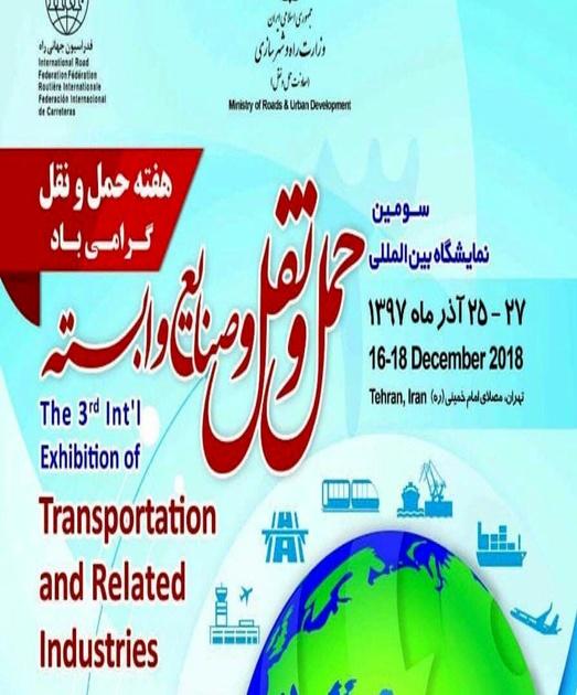 سومین نمایشگاه بینالمللی حملونقل و صنایع وابسته برگزار میشود