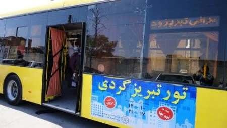فعالیت همهروزه اتوبوسهای تبریزگردی در ایام تابستان