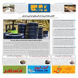 روزنامه تین | شماره 337| 13 آبان ماه 98
