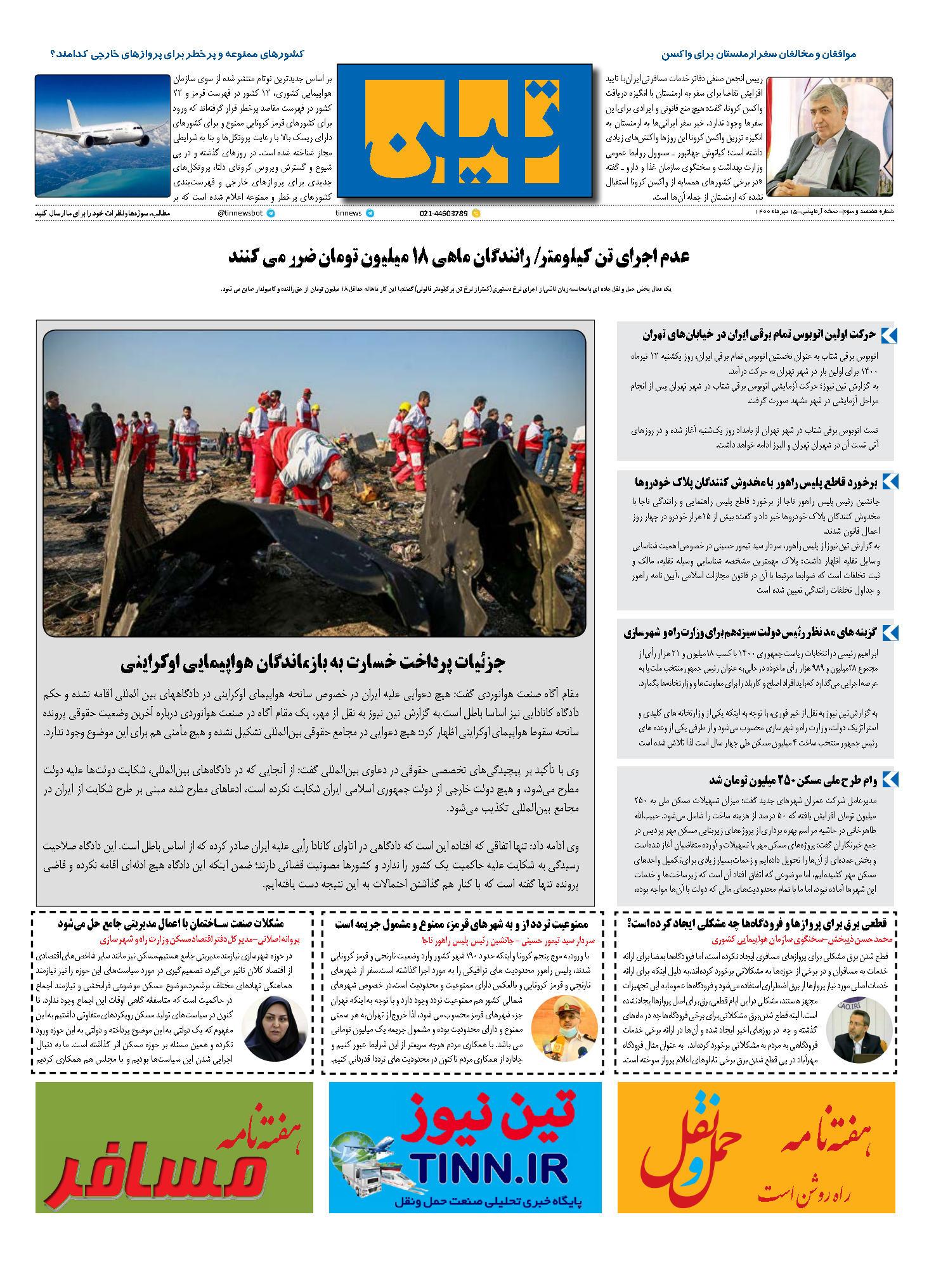 روزنامه الکترونیک 15 تیر ماه 1400