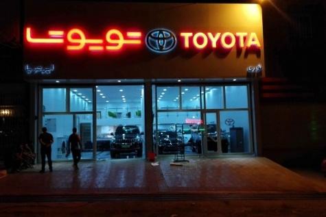 فروش خودروهای بدون گارانتی در نمایشگاههای رسمی تویوتا