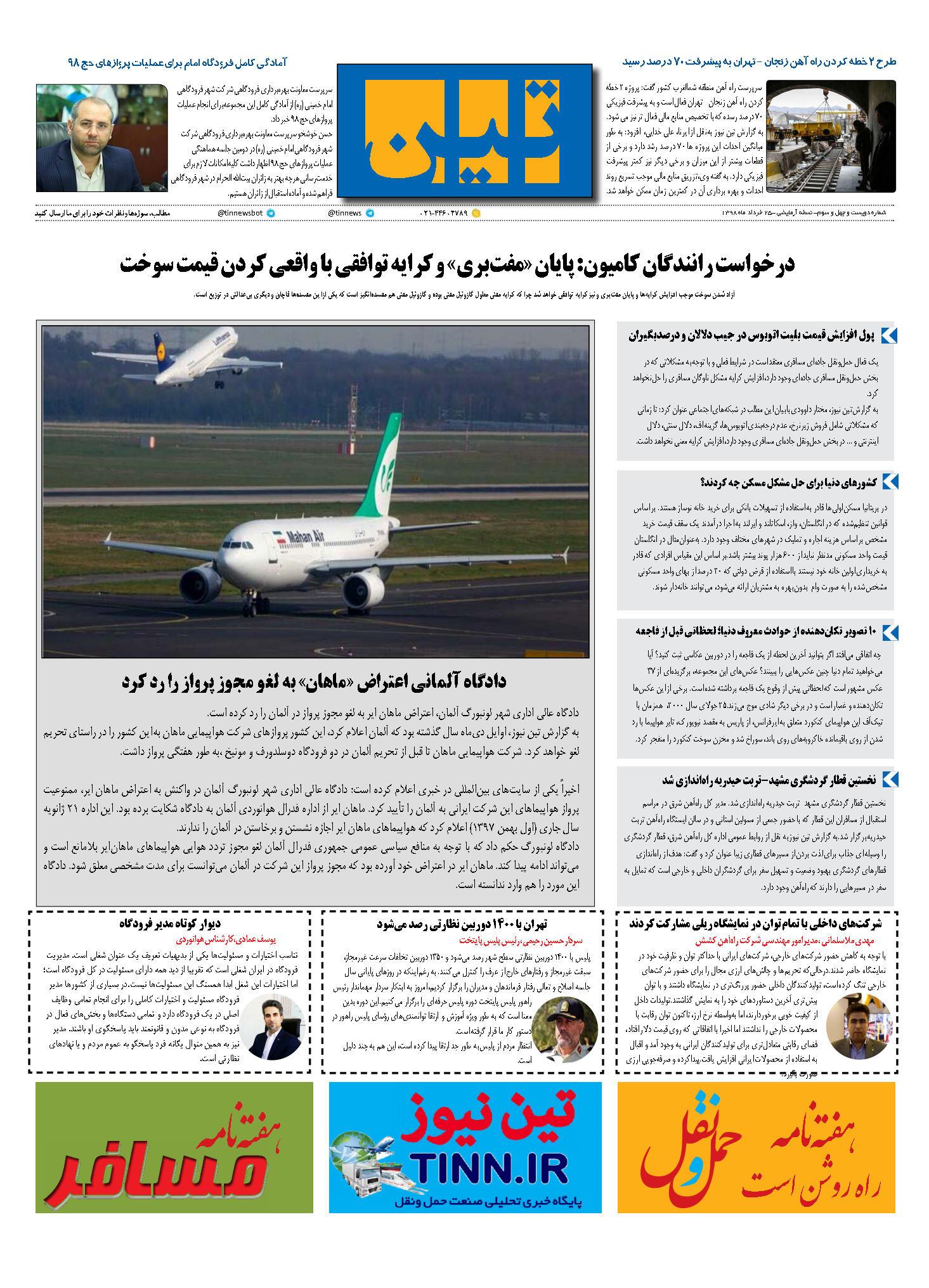 روزنامه الکترونیک 25 خرداد ماه 98