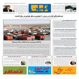 روزنامه تین|شماره 304| 24 شهریور ماه 98