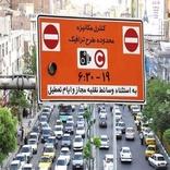 تردد خودروها در سطح شهر؛ بر اساس آلایندگی یا پلاک خودرو؟