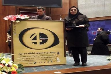 اهدای تندیس چهارمین «جشنواره تبلیغات ایران» به راهداری لرستان