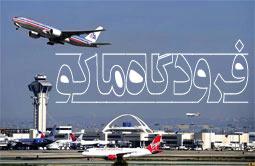 فرودگاه ماکو مرز هوایی شد