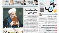◄انتشار شماره 124 هفته نامه حمل ونقل/ سوگند حقوقدان برای احقاق حقوق ملت
