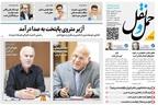 تصویر ویژه از متروی تهران در تازهترین شماره هفته نامه «حملونقل»