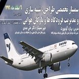 سمینار تخصصی طراحی، شبیهسازی و مدیریت فرودگاهها و ناوگان هوایی