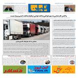 روزنامه تین|شماره 300| 16 شهریور ماه 98